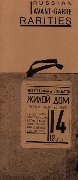 exlibris_1981b